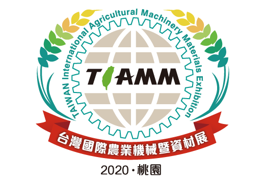 2020 Taiwan International Agricultural Machinery Materials Exhibition